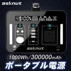 asknut 超大容量ポータブル電源 ポータブル蓄電池 300000mAh/1000Wh モンスター級の大満足容量大出力 AC(最大1000w) 停電時に 非常用電源