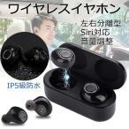 ワイヤレスイヤホン 「進化型&自動ペアリング」Bluetooth5.0 IP5防水 両耳通話 音量調整 完全 ブルートゥース イヤホン Siri対応【翌日発送】