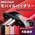 asknut【PSEマーク付き】モバイルバッテリー 大容量 30000mAh 急速充電 携帯 充電器 持ち運び 各種対応 スマホ充電器 2台同時充電