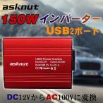 インバーター 12v シガーソケット コンセント カーインバーター 150w 静音 車載充電器 USB 2ポート DC12V AC100V 変換