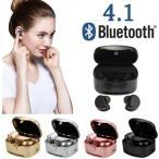 【タイムセール中】Bluetooth イヤホン ワイヤレス 高音質 左右分離型 片耳 両耳とも対応 マイク内蔵 ワンボタン設計 ハンズフリー通話 防水 充電式収納ケ