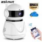 【asknut】ネットワークカメラ 監視 防犯カメラ IPカメラ 1080P 200万高画素 最大128G SDカード対応 WIFI 双方向音声 動体検知 暗視撮影 遠隔操作 ベビー