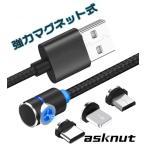 asknut USB ���ť����֥� ���ϥޥ��ͥåȼ� 2m 1��3�� ��®���� L���� ���� 360�ٲ�ž iPhone Android¿�����б� ���ѵ�  Lightning/Type-C/Micro USB