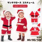 クリスマス サンタ 子供服 仮装 コスプレ 子供 コスチューム サンタクロース 子供サンタ ベビーサンタ  男の子 可愛い