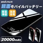 asknut【PSE認証済み】10000mAh 鏡面モバイルバッテリー Type-C 超大容量 残量表示 ライト付き スマホ携帯充電器 iPhone LEDライト 2台充電 旅行
