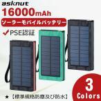 【PSE認証済み】asknut ソーラー モバイルバッテリー 16000mah大容量 LEDライト付き 防災 防塵 耐衝撃 SOS USB携帯充電器 2.1A急速充電
