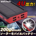 【PSE認証済み】asknut モバイルバッテリー ソーラー 大容量 充電器 20000mAh LEDライト付き 4台同時充電 防水 iPhone/Android 対応PSE認証