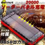 【PSE認証済み】【asknut】モバイルバッテリー 大容量 20000mAh 3台同時充電  軽量 ソーラー充電 防水 防災 耐衝撃 SOS iPhone Andorid