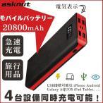 【PSE認証済み】モバイルバッテリー 大容量 充電器 20800mAh LEDライト付き 4台同時充電 残量表示iPhone/Android 対応 残量表示