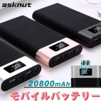 【PSE認証済み】asknut モバイルバッテリー 大容量 充電器 20800mAh LEDライト付き 残量表示 iPhone/Android 対応