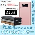 asknut【PSE認証済み】10000mAh モバイルバッテリー 大容量 軽量 薄型 急速充電 携帯充電器 iPhone iPad 荒野行動 かわいい 軽量 蓄電 旅行 残量表示