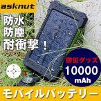 asknut【PSEマーク付き】モバイルバッテリー ソーラー 充電 10000mAh アウトドア 軽量 急速 2USBポート 二つの充電方法 ソーラーチャージャー クリスマス