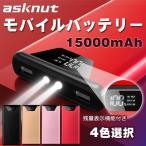 【pseマ-クに付き】asknut モバイルバッテリー 大容量 15000mAh 急速充電 携帯 充電器 持ち運び 各種対応 スマホ充電器 2台同時充電