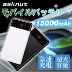 【pseマ-クに付き】asknut モバイルバッテリー 15000mAh 残量表示 急速充電  スマホ充電器 軽量  iPhone android 2台同時充電 LEDライト付き
