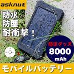 【限定セール】asknut モバイルバッテリー ソーラー 充電 8000mAh アウトドア 軽量 急速 2USBポート 二つの充電方法 ソーラーチャージャー