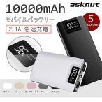【翌日発送】asknut モバイルバッテリー  10000mAh iPhone androidスマホ充電器 軽量薄型 スマートフォン 2.1A急速充電 iPhone 軽量薄型