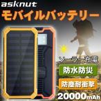 【限定セール】asknut  モバイルバッテリー ソーラーチャージャー  20000mAh  2USBポート 4色   アウトドア 2台同時充電 二つの充電方法 軽量 急速