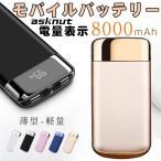 【限定セール】asknut  薄型モバイルバッテリー 8000mAh 携帯充電器 iPhone XS MAX Galaxy  2.1A急速充電 軽量 薄型