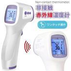 「即納」非接触 赤外線 体温計 温度計 0.1~1秒検温 デジタル表示 業務用家庭用