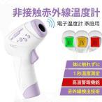 【日本語説明書付き】体温計 赤外線温度計 非接触型 電子温度計 デジタル 1S即時計測 高精度 使いやすい