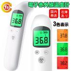 体温計 非接触型「即納」非接触電子温度計デジタル 高精度 電子温度計
