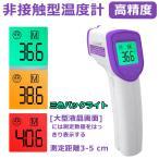体温計 温度計 「即納」「送料無料」 非接触型 温度測定センサー 検温器 非接触型体温計 自宅用学校用 高精度 日本製温度測定センサー