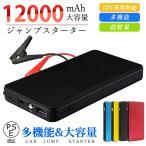 【時間限定販売】12000Ah  12V大容量 多機能ジャンプスターター 車バッテリー 薄型 パソコンバッテリー カー必須用品 エンジンスターター