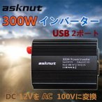 asknut  300wインバーター  カーインバーター コンセント シガーソケット DC12V AC110V 変換 車載充電器 静音USB2ポート  非常用 家庭用電源