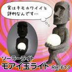 在庫あり【送料850円】ソーラーライト モアイ玉ライト RH-613