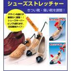 美脚革命シリーズ シューズストレッチャー きつい靴に 【男性用】
