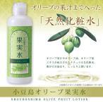 ビューナ 小豆島オリーブ果実水