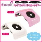 【送料無料】Rooro ローロ ネイルダストコレクター ホワイト・RO-DC2