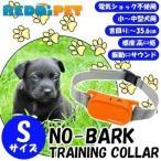 在庫あり【送料無料】REDDi PET 犬用ムダ吠えしつけ首輪 ノーバーク トレーニングカラー Sサイズ