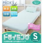 在庫あり 【送料無料】篠原化学 PILOX'S 除湿&消臭&冷感 天然素材綿100% ドライ 洗える敷きパッド シングル