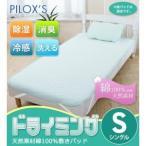 在庫あり 篠原化学 PILOX'S 除湿&消臭&冷感 天然素材綿100% ドライ 洗える敷きパッド シングル