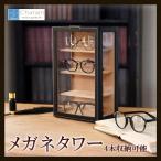 あすつく  メガネ収納ボックス 茶谷産業 Elementum(エレメンタム) メガネタワー(コレクションケース) 4本用 240-453 眼鏡 めがね 収納 インテリア ディスプレイ