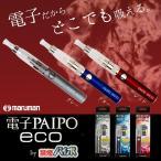 あすつく  マルマン 電子PAIPO パイポ eco グレー 本体セット 禁煙パイポ 電子たばこ タバコ 禁煙 節煙 楽煙 エコ PAIPO