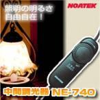 在庫あり NOATEK(ノアテック) 中間調光器 NE-740