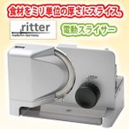在庫あり【送料750円】Ritter(リッター)社 電動スライサー