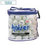 【送料無料】KW-252 カイザー(kaiser) 卓球ボール100Pセット 卓球 ピンポン ボール