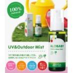 アロベビー UV アウトドアミスト 80ml