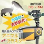 【送料無料】正規輸入品 アメリカ Newアニマルブラスター(スケアクロウ)(SC602)