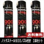 【3本セット 送料無料】ノックスドール 900 エアゾール