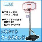 KW-584 カイザー(kaiser) バスケットゴールスタンド  7号サイズ 家庭用 キャスター付 籠球 バスケ 屋外用 ※キャンセル不可商品です
