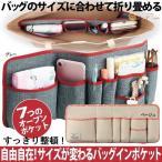 あすつく 自由自在!サイズが変わるバッグインポケット グレー バッグイン バッグ かばん カバン 鞄 トートバッグ 小物整理 整理整頓 ポケット 収納 コジット
