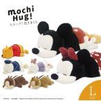 ディズニーコレクション モチハグ! Lサイズ ミッキー ミニー ドナルド デイジー チップ デール プーさん 抱きまくら ぬいぐるみ りぶはあと ねむねむ Disney