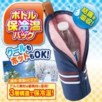 ショッピング保冷 在庫あり【送料無料】 ボトル保冷温バッグ 水筒ケース