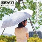 あすつく  猛暑対策クール日傘 花柄GR 折りたたみタイプ 日傘 大きいサイズ UV対策 UVカット遮光率99% 遮熱 晴雨兼用