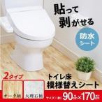 あすつく  トイレ床模様替えシート オーク柄 模様替え DIY トイレ 床 シート オーク柄 防水 剥がせる 吸着シート 手軽 イメチェン 簡単
