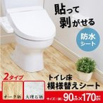 あすつく  トイレ床模様替えシート 大理石柄 模様替え DIY トイレ 床 シート 大理石 防水 剥がせる 吸着シート 手軽 イメチェン 簡単